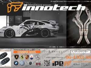 【innotech】 iPE Japan 雑誌広告