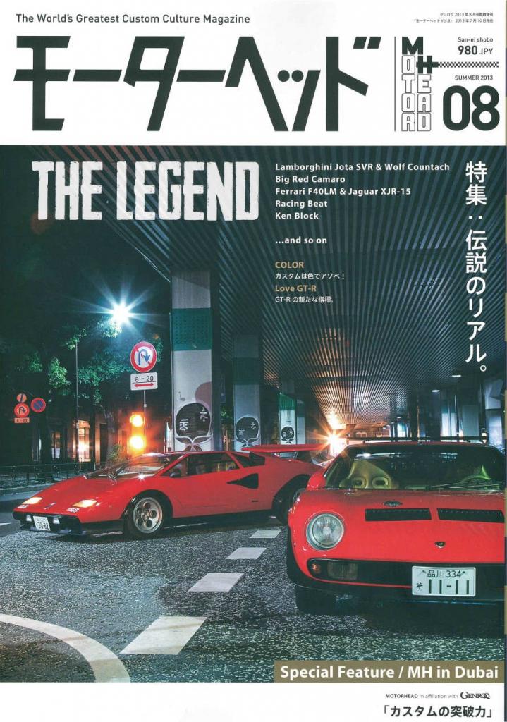 GENROQ別冊 モーターヘッド iPE フェラーリ F12 x Highway 19 Club