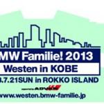 BMW Familie!Westen in KOBE 2013 出展のお知らせ