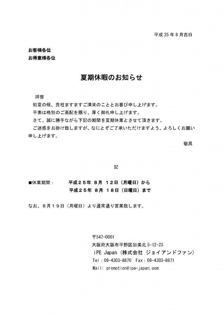 イノテック Innotech マフラー Ipe Japan 187 ブログ 187 夏季休暇のお知らせ