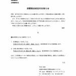 消費税法改定のお知らせ