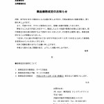 価格改定のお知らせ 2014/12