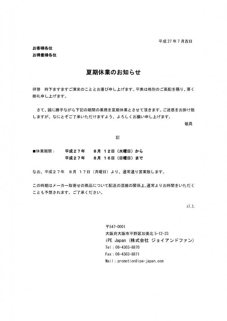 2015_8 夏期休業のお知らせ