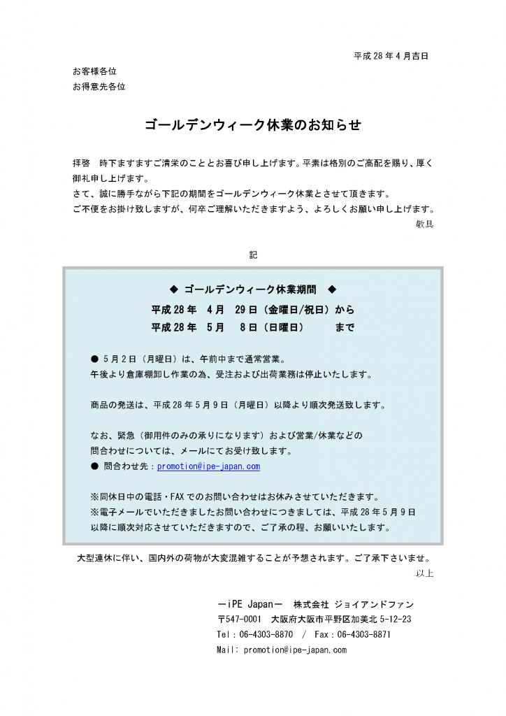 2016_5 GW休業のお知らせ