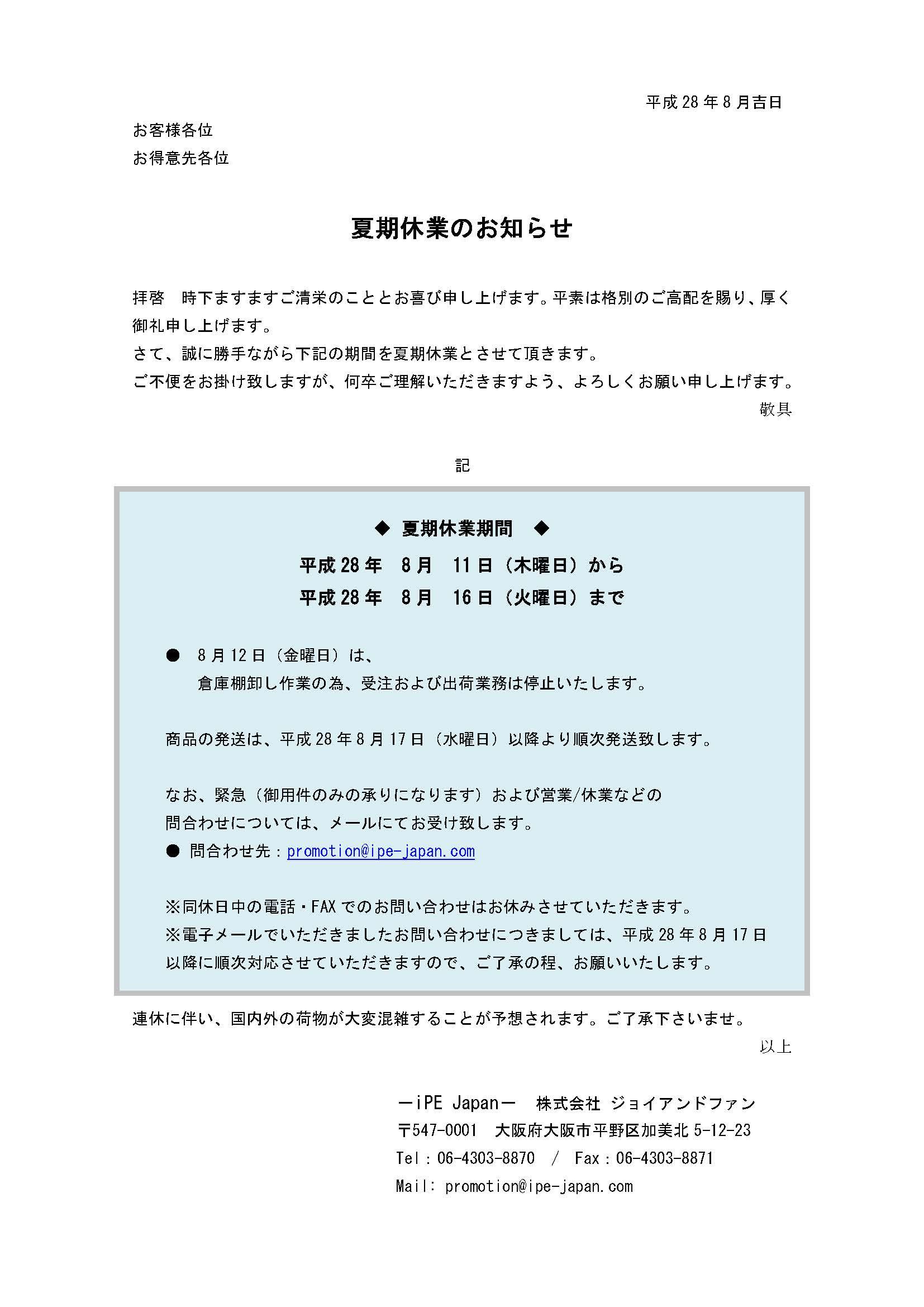 2016_8 夏期休業のお知らせ