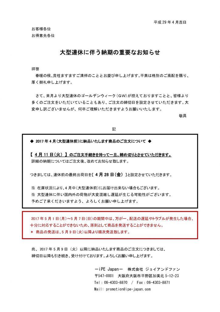 2016_7 納期に関する重要なお知らせ
