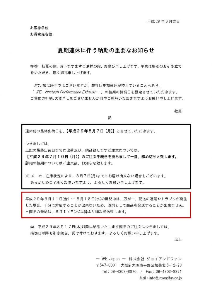 2017_6 お盆納期に関する重要なお知らせ