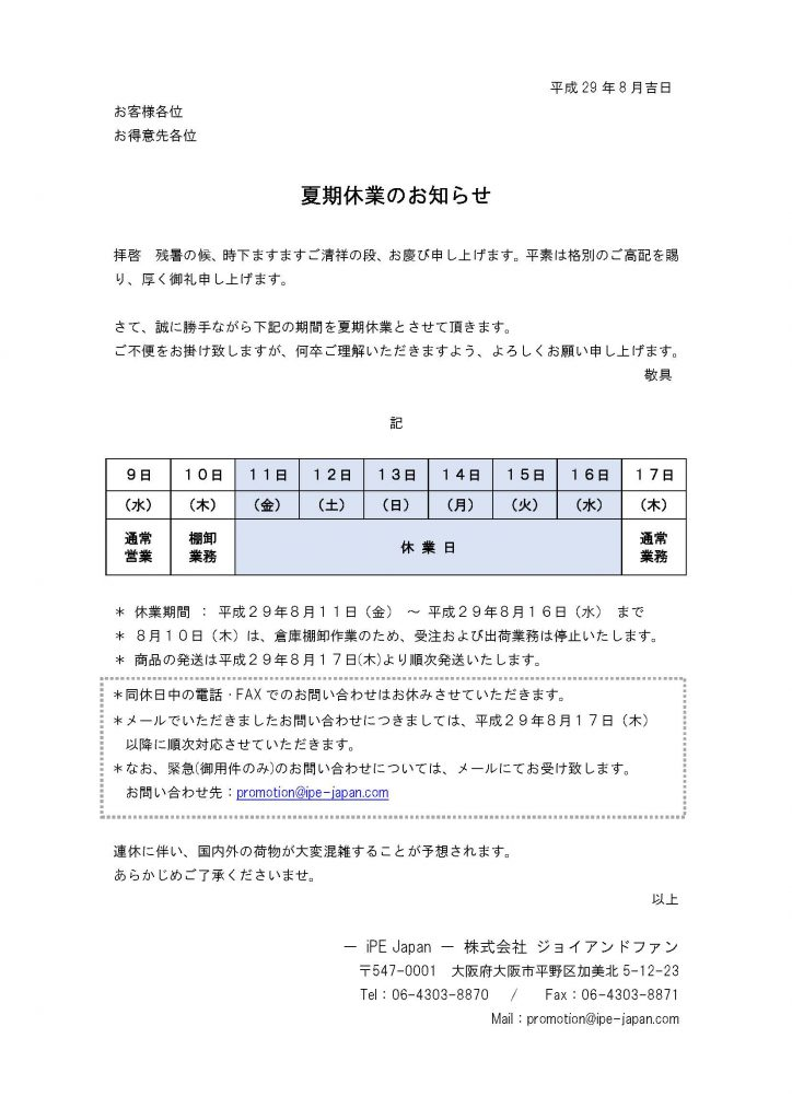 2017_8 iPE 夏期休業のお知らせ