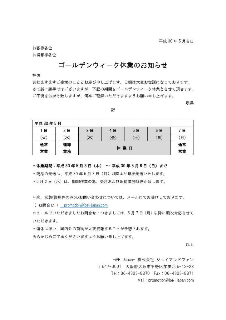 2018_4 GW休業のお知らせ