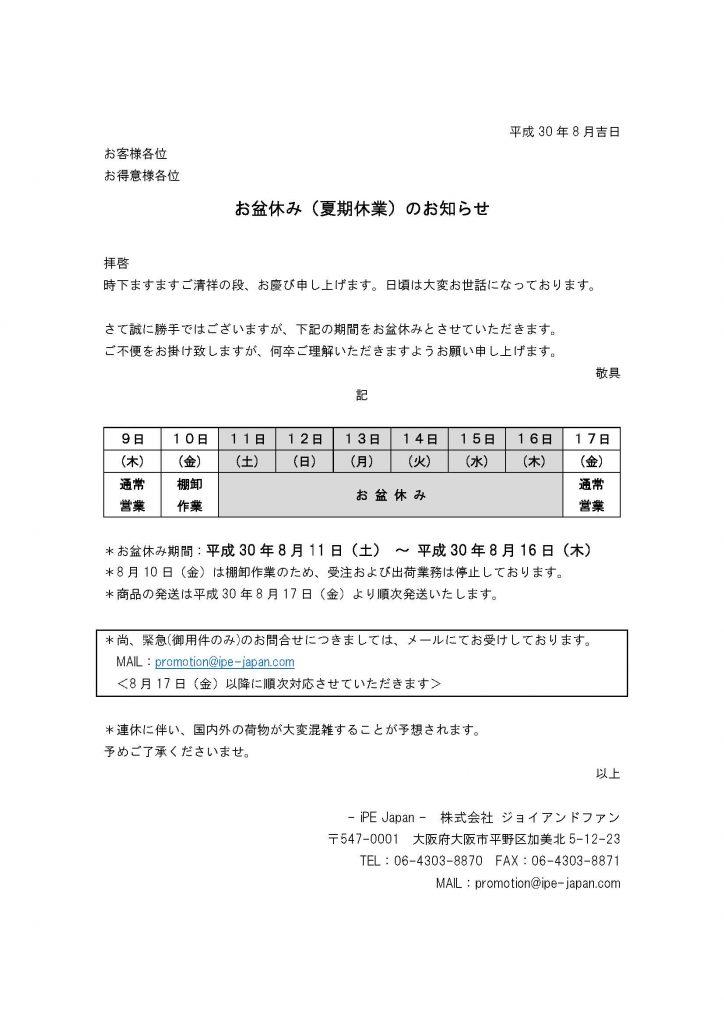 2018_8 ipe お盆休みのお知らせ