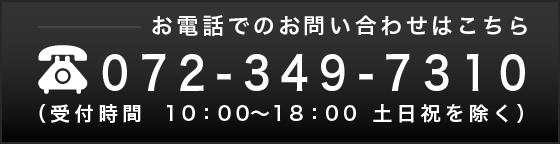 イノテック(innotech)マフラー iPE Japanへのお問い合わせはこちら