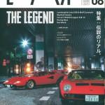 モーターヘッド (GENROQ別冊) vol.08